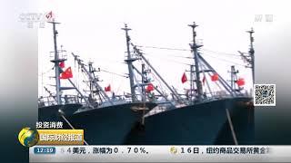 [国际财经报道]投资消费 广东渔船:先进仪器定位鱼群 提高捕鱼效率  CCTV财经