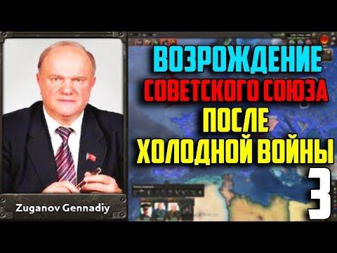 ВОЙНА С НАТО / ВОССТАНОВИТЬ СССР В 1991 / HEARTS OF IRON 4 (3 Часть)