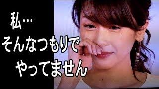 加藤綾子、初の連ドラレギュラー「逃げずに頑張りたい」 嵐・二宮和也と...