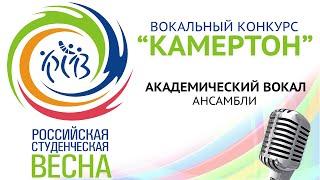 Вокальный конкурс «КАМЕРТОН» 2016 - Академический вокал (ансамбли)(, 2016-04-15T15:25:14.000Z)