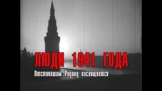 Люди 1941 года. Документальный фильм (реж. Марлен Хуциев). 2001
