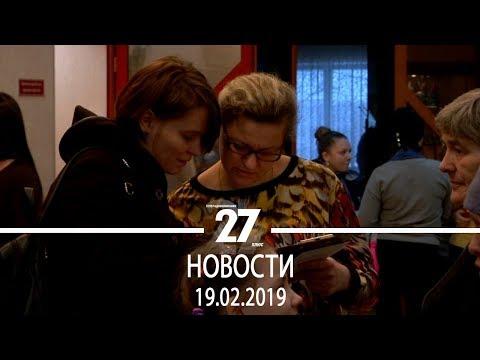 Новости  Прокопьевска 19.02.2019