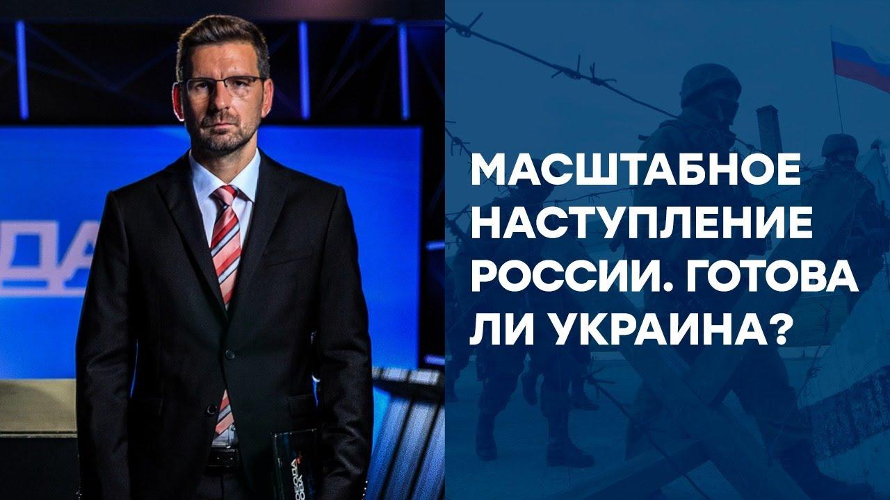 СВОБОДА СЛОВА Эфир от 06.07.2020 НА ICTV - Наступление России со стороны Крыма. Готова ли Украина?