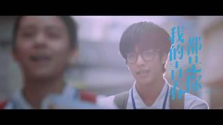 【我的青春都是你】微甜版預告 7/5(五)上映