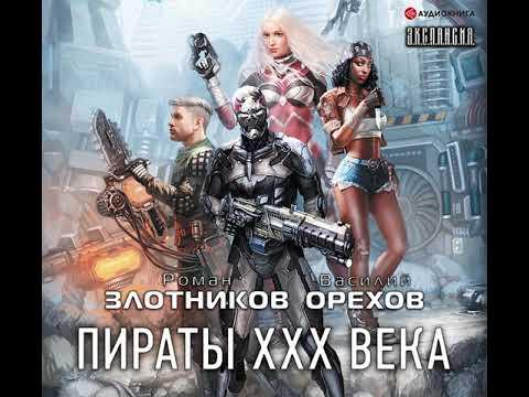 Роман Злотников – Пираты XXX века. [Аудиокнига]