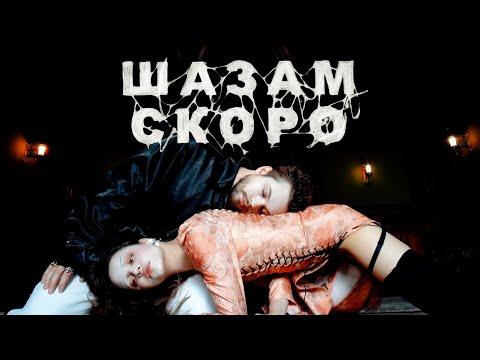 Смотреть клип Мальбэк X Сюзанна - Шазам