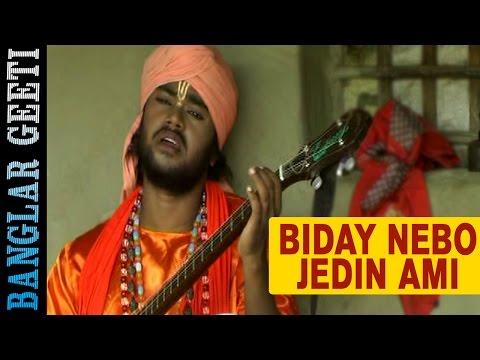Bengali Sad Song | Biday Nebo Jedin Ami | Mongal Das Baul | VIDEO SONG | Meera Audio