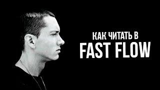 Как читать в Fast Flow?