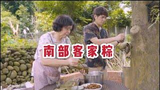 你吃過這個南部客家肉粽嗎?真的是無敵HAKKA RICE DUMPLING 😋 #羅文裕 #媽媽教我作客家菜