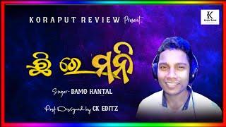 CHI RE MONI || Singer - DAMO || Koraputia Desia Song || Koraput Review || Dhemssa TV App