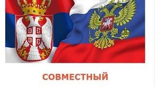 Русско - сербский международный урок истории.