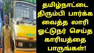 இணையத்தில் கோடிக்கணக்கான பேர் பார்த்த வீடியோ! | Tamil News | Tamil | Tamil Movies | Tamil Cinema