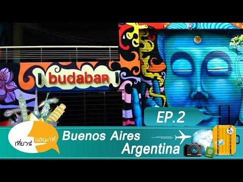 เที่ยวนี้ขอเมาท์ ตอน Buenos Aires, Argentina EP2
