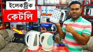 ইলেকট্রিক কেটলির দাম জেনে নিন।Electric Kettle price in Bangladesh.Water Boiler price.DN store