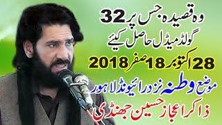 Zakir Ijaz Hussain Jhandvi 28 October 18 Safar 2018 Watna Raiwend