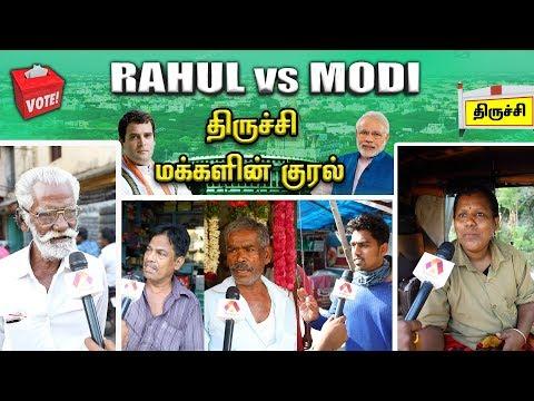 திருச்சி தொகுதி மக்களின் குரல் | ராகுல் vs மோடி | Trichy Constituency | Aadhan Tamil