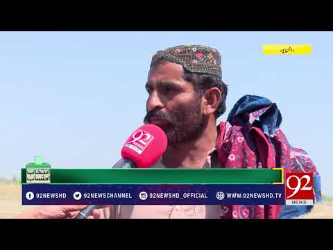 Intikhab Ahtisab (Rajanpur  NA-175) - 05 April 2018 - 92NewsHDPlus