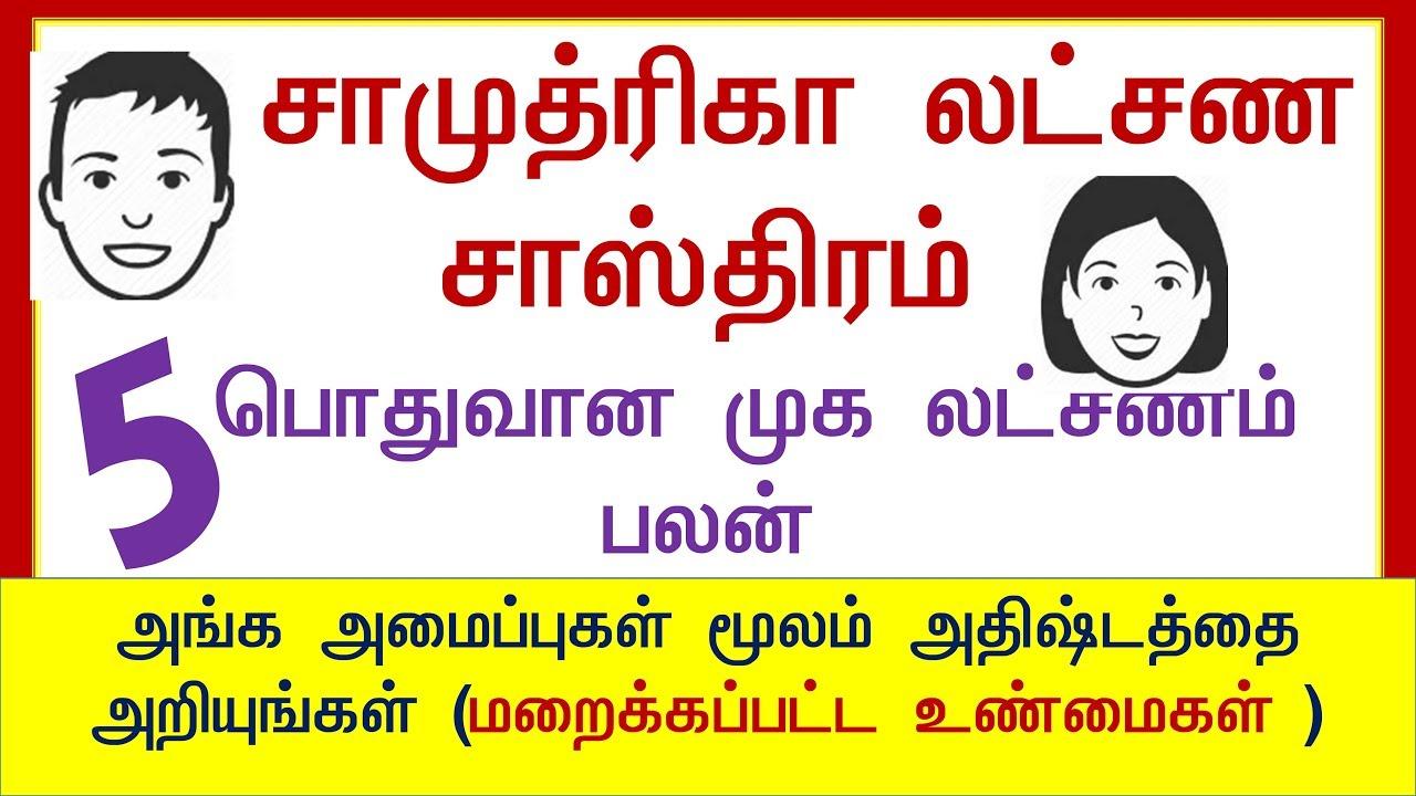 Samudrika Lakshanam Book In Tamil Pdf