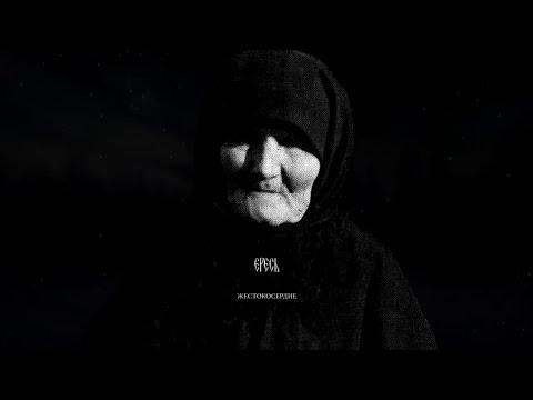 Ересь ''Жестокосердие'' ⌠Full Album⌡[Free Download] 2016