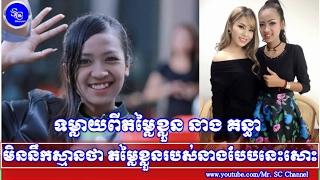 ទម្លាយតម្លៃខ្លួន នាង គន្ធា ដែលប្រិយមិត្តនឹកស្មានមិនដល់, Khmer Hot News, Mr. SC Channel,