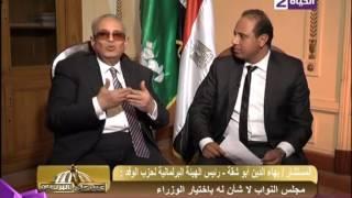 أبو شقة: ليس من حق «النواب» التدخل فى اختيار الوزراء (فيديو)