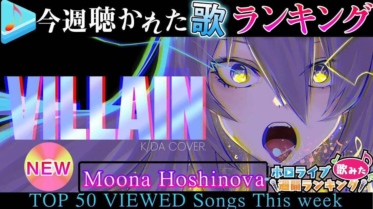 【hololive/新曲襲来】今週一番聴かれた曲は?ホロライブ歌ってみた週間ランキング 50 most viewed song this week(2021/4/16~2021/4/23)