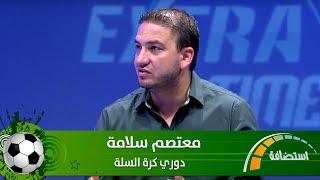 معتصم سلامة - دوري كرة السلة