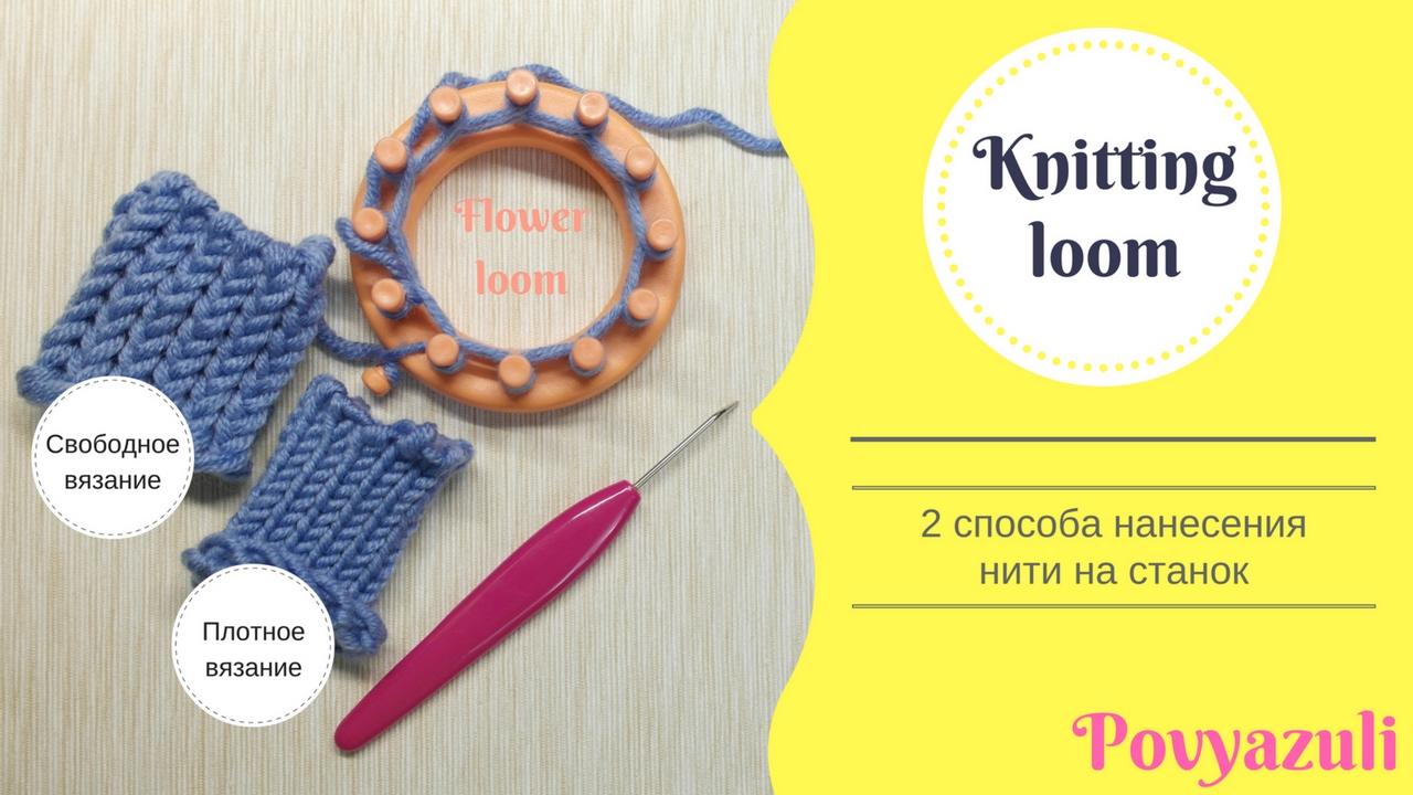 2 способа вязания на станке Flower Loom цветочный лум Knitting