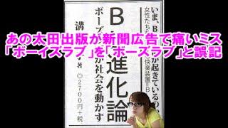 あの太田出版が新聞広告で痛いミス 「ボーイズラブ」を「ボーズラブ」と誤記(2015.06.18)