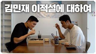 김민재 선수와 점심 먹으면서 나누는 진솔한 대화