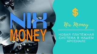 nix Money. Новая платёжная система в нашем арсенале