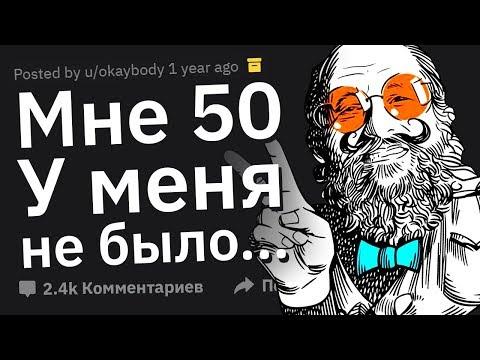 ДЕВСТВЕННИКИ 30+, Почему у Вас До Сих Пор Не Было?