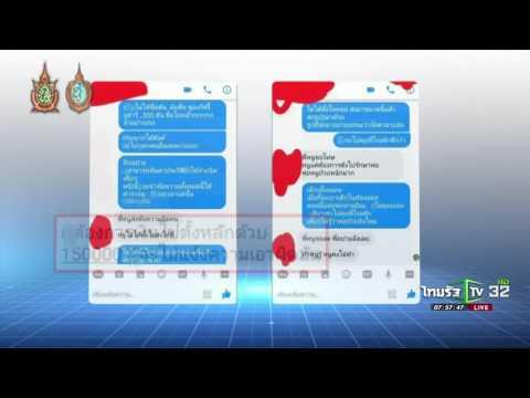 จับผิดสาวแต่งนิยายเรียกไลค์ | 06-09-59 | เช้าข่าวชัดโซเชียล | ThairathTV