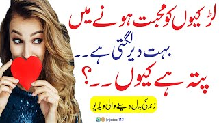 Most Heart Touching Quotations About Life| Best Urdu Quotes| Heart Touching Words| Rj Adeel Quotes