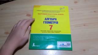 Тестовий контроль знань Алгебра Геометрія 7 клас (А. Р. Гальперіна)