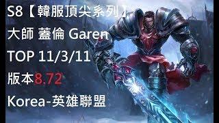 S8【韓服頂尖系列】大師 蓋倫 Garen TOP 11/3/11 版本8.72 Korea-英雄聯盟