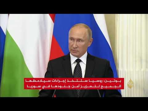 بوتين: سنتخذ إجراءات لتعزيز أمن جنودنا في سوريا  - نشر قبل 2 ساعة