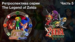 Ретроспектива серии The Legend of Zelda - Часть 5 (Oracle of Ages, Oracle of Seasons, Four Swords)