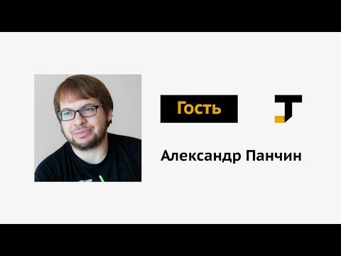 Гость TJ: Александр Панчин