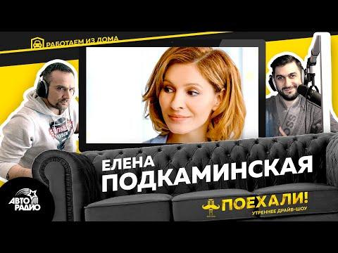 Елена Подкаминская про беременность не по сценарию в