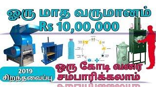 Business ideas in tamil,business ideas in tamilnadu, small business ideas in tamil, business ideas,