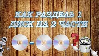 Как разделить диск на две части DVD ?! / how to divide the disk into two parts dvd?!