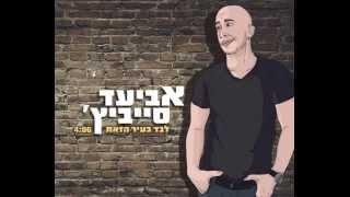 לבד בעיר הזאת - אביעד סייביץ׳