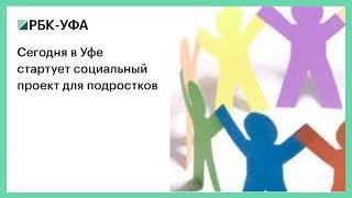Сегодня в Уфе стартует социальный проект для подростков