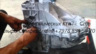 ремонт кпп  Volkswagen T 5 +79788545470 Симферополь