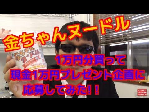 きん ちゃん ヌードル キャンペーン