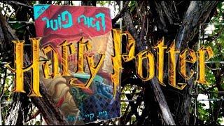 הארי פוטר וחדר הסודות - Hebrew Audiobook- פרק 4