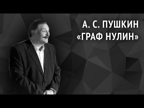 Александр Пушкин. Граф Нулин
