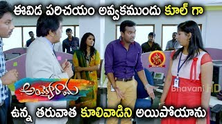 Auto Ramprasad Gets Angry On His Lover - 2018 T...