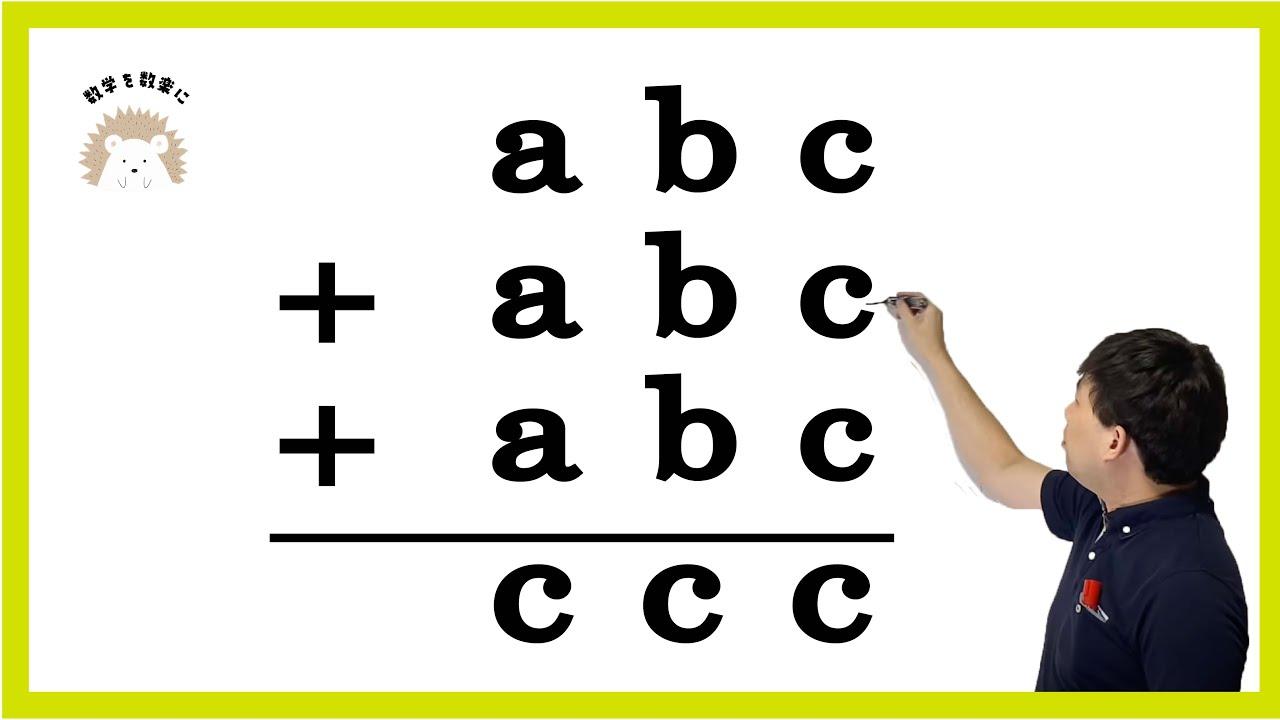 算数で解くか 数学でとくか